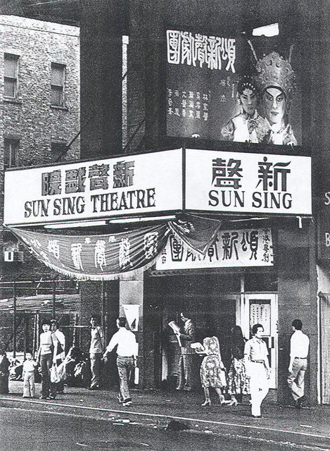 Sun Sing Theatre