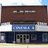 State Cinema 4, Menomonie, WI