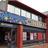 Mornington Cinemas