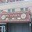 Mohawk Theatre