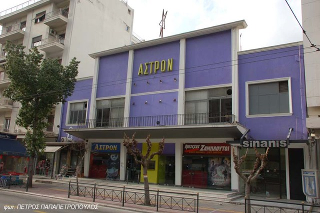 Astron Cinema