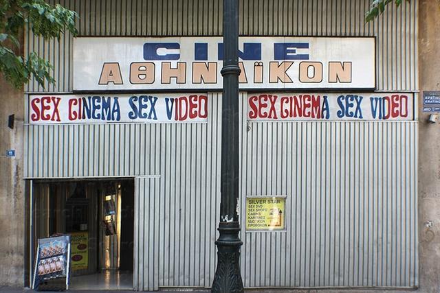 Cine Athinaikon