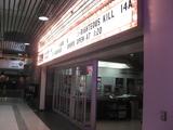 Empire Oakridge Cinemas - Entrance