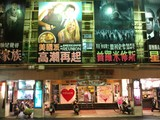 Chuan Men Theater 1