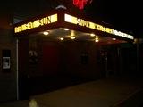 Niles Theater