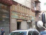 Alben Theatre