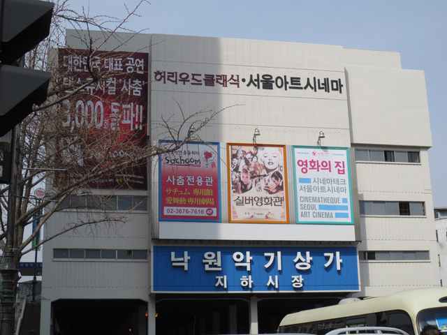 Hollywood Classic & Seoul Art Cinema