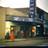 Grant Theatre, cica 1954