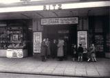 Ritz 1960