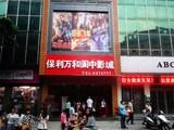 Langzhong cinema