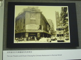 The Lee Theatre is on the right side of the photograph.This photograph is taken at an exhibition in Hong Kong with permission from the organizer.