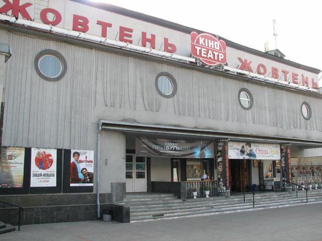 Zhovten Kino