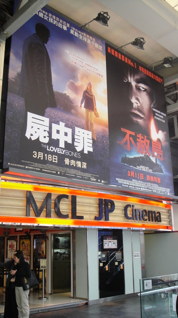 MCL JP Cinema