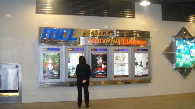 MCL Kornhill Cinema