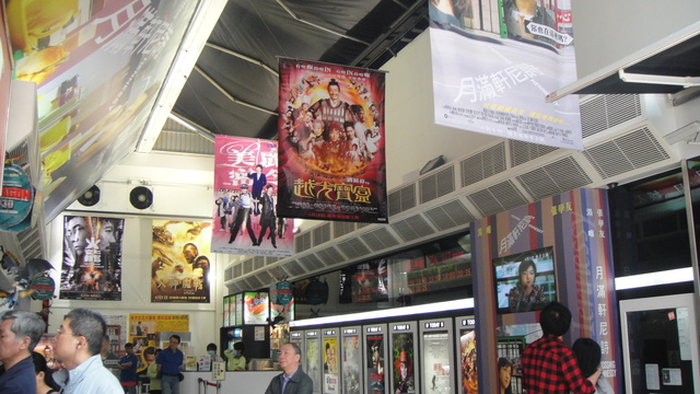Broadway Mongkok Cinema