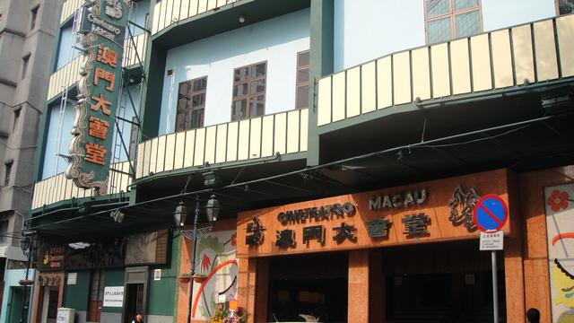 Cineteatro Macau