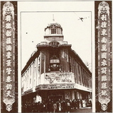 The decoration as seen in this historical photograph is preserved and placed at the entrance lobby of the Lee Theatre Plaza.