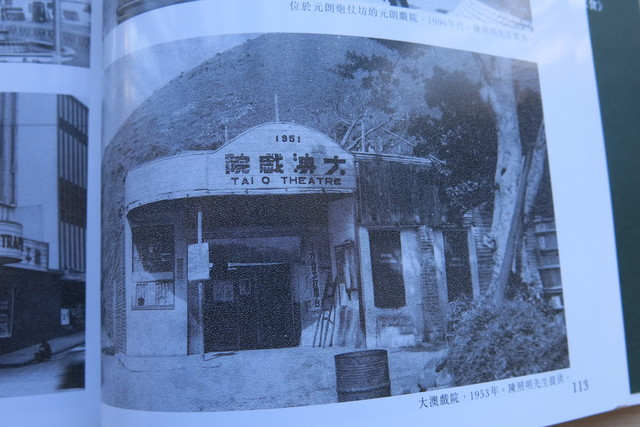 Tai O Theatre