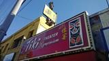 Tiki Theatre