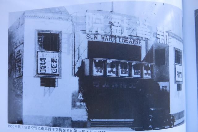 Sun Wah Theatre
