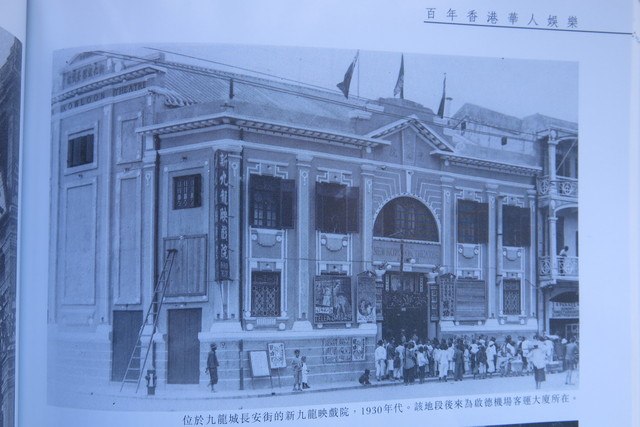New Kowloon Cinema Theatre