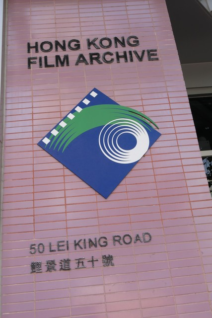 Hong Kong Film Archive Cinema