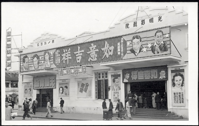 Kwong Ming Theatre