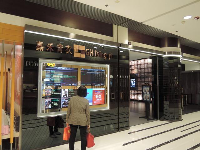 GH Tsing Yi Multiplex
