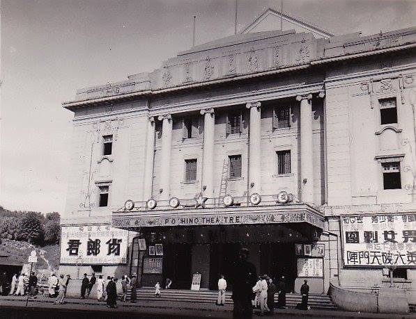 Po Hing Theatre