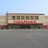Cinemark Center Township Marketplace